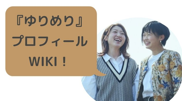 『ゆりめり』YuiとMeiプロフィールwiki!