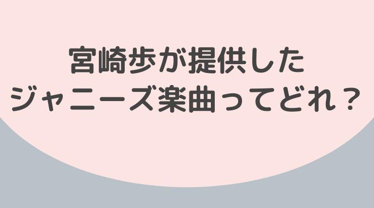 宮崎歩ジャニーズ楽曲は? 新曲は志尊淳と一緒!