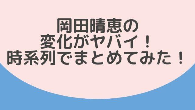 岡田晴恵の衣装や髪型まとめ!コロナバブルであか抜け感がすごいと話題!