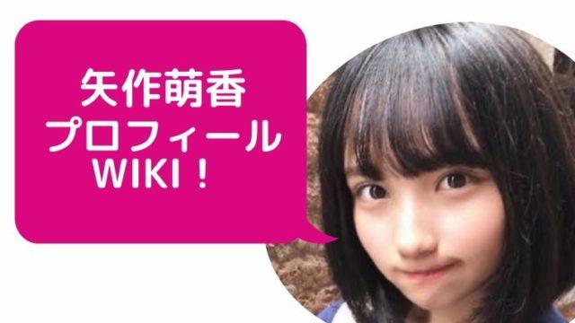 矢作萌夏(やはぎもえか)プロフィールWiki!過去には炎上も!松浦氏プロデュースのデビューはいつ?