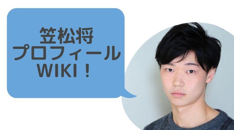 笠松将 プロフィールwiki!