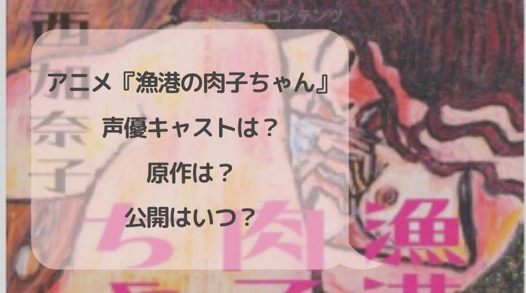 アニメ『漁港の肉子ちゃん』声優キャストは?原作は?公開はいつ?