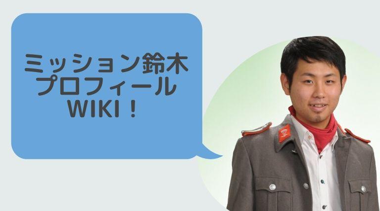 ミッション鈴木 プロフィール wiki!