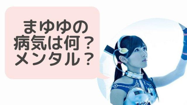 渡辺麻友(まゆゆ)の病気は何?メンタルがヤバい!妊娠の噂も!