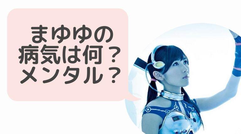 妊娠 渡辺 麻友 2021年 渡辺麻友(まゆゆ)は白血病ってホント!?現在は旦那と山梨にいる?AKB48引退の真相