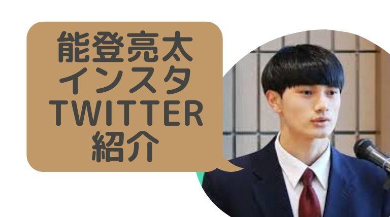 能登亮太 インスタTwitter 紹介
