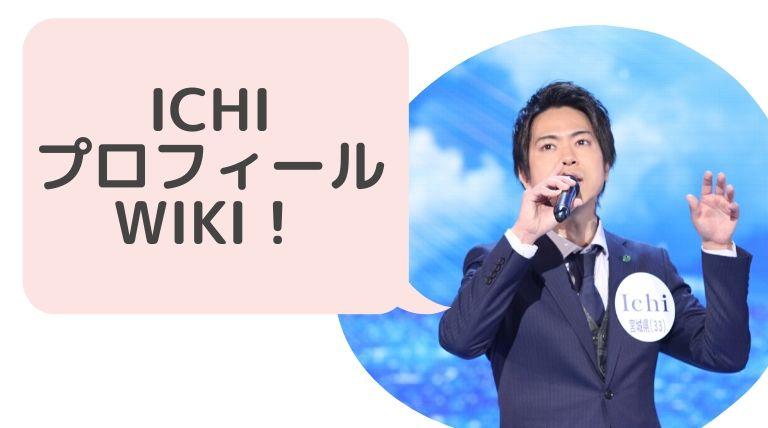 Ichi プロフィールwiki!