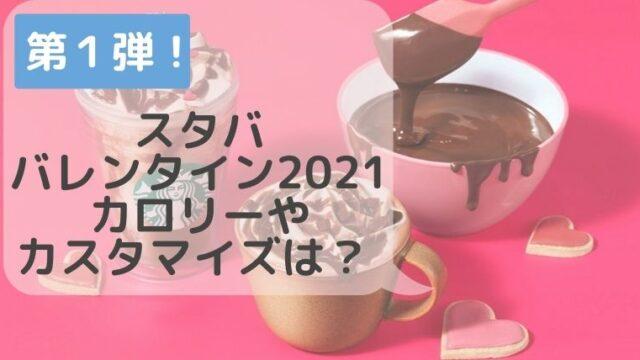 オンザ チョコレート カロリー チョコレート フラペチーノ