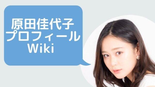 原田佳代子(はらだかよこ)プロフィールWiki!性格は?彼氏はいる?