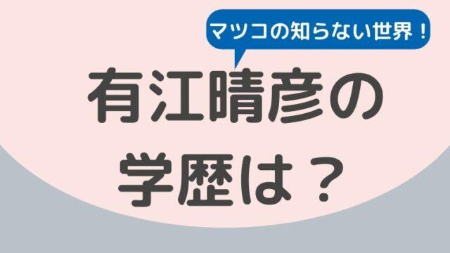 有江晴彦(ありえはるひこ)の学歴は?出身校の偏差値がすごい!