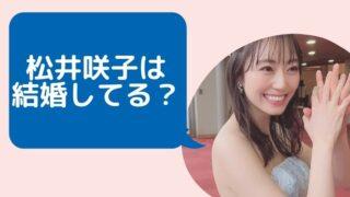 松井咲子は結婚してる!?山里良太との噂や関係は!?元彼との黒歴史がヤバイ!