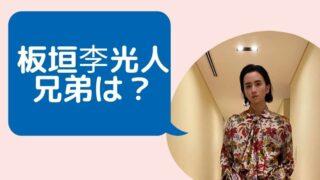 板垣李光人(いたがきりひと)の兄は健人!?2人きりで映画やテーマパークも!