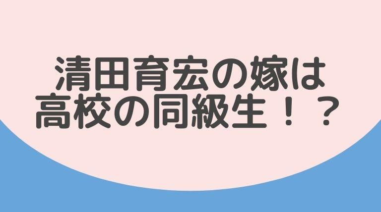 清田育宏の嫁は高校の同級生!?不倫発覚後の嫁の行動がヤバいと話題に!