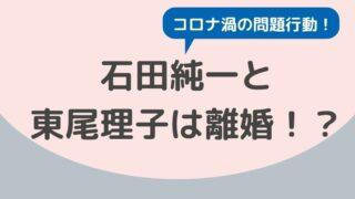 石田純一と東尾理子は離婚!?コロナ騒動中の問題行動まとめ