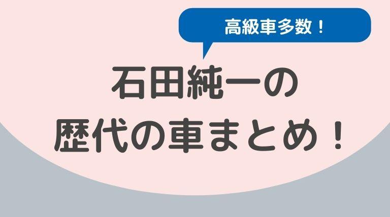 石田純一の歴代の愛車まとめ!過去にフェラーリを炎上させたことも!?-11