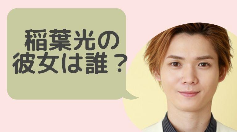 稲葉光(いなばひかる)の彼女は誰?須藤茉麻との現在の関係は?