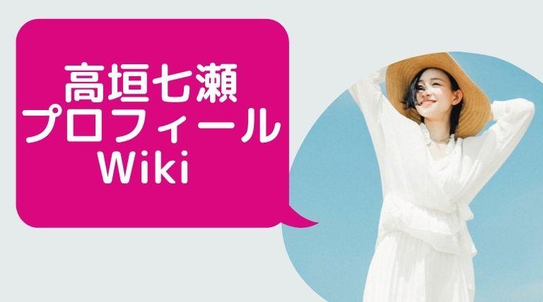 髙垣 七瀬(たかがきななせ)プロフィールWiki!働いているアンパンマンミュージアムはどこ?