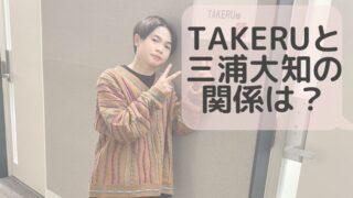 TAKERU(ダンサー)と三浦大知の現在の関係は?評価されている理由がヤバい!-4