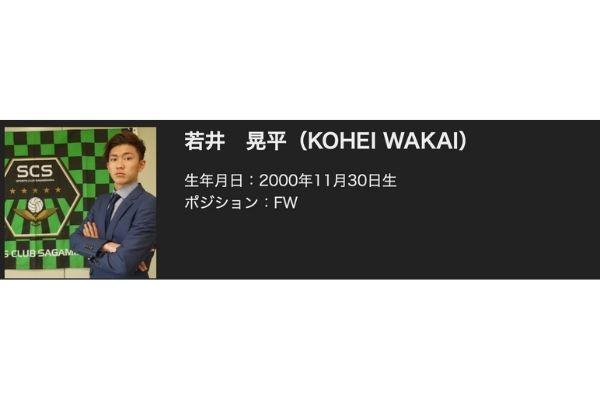 【動画有り】樋口晃平のサッカー選手時代の所属チームはSC相模原!引退した理由は何?