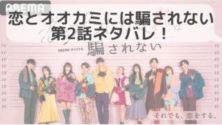 【書き起こし】恋とオオカミには騙されない第2話のネタバレ!