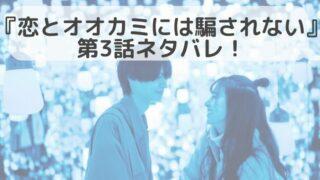 【書き起こし】恋とオオカミには騙されない第3話のネタバレ!