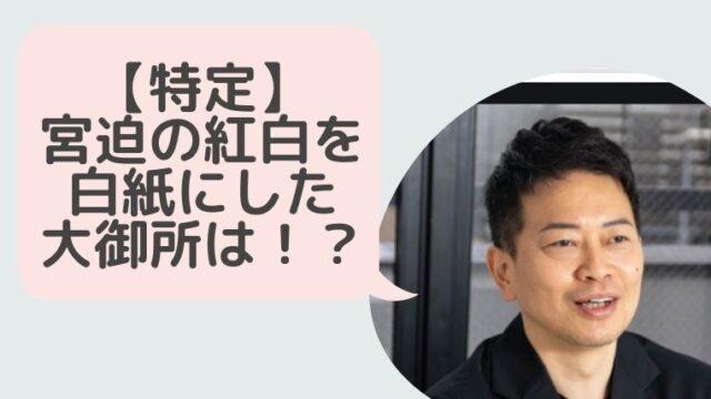 【特定】宮迫博之の紅白を白紙にした大御所は北島三郎!?理由4つ!