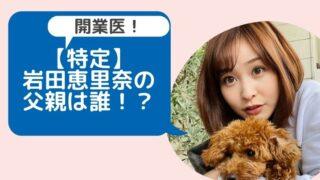 【特定】岩田恵里奈の父親は岩田憲治!?2500万円以上の年収がすごい!