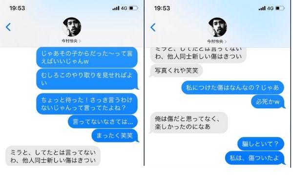 【画像有】今村怜央(Leo)の元カノA子が判明!?SNSのやり取りや性格がヤバイ!?-2