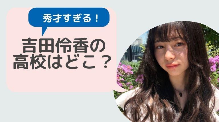 【画像有り】吉田伶香の高校はどこ?幼少期から秀才すぎてヤバい!?
