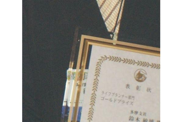 【画像有り】鈴木琢也の父親の会社はジブラルタ生命!?年間2億稼いだ実績がヤバイ!-4