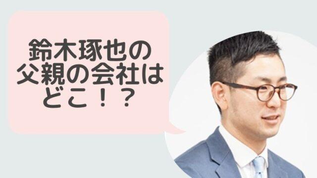 【画像有り】鈴木琢也の父親の会社はジブラルタ生命!?年間2億稼いだ実績がヤバイ!