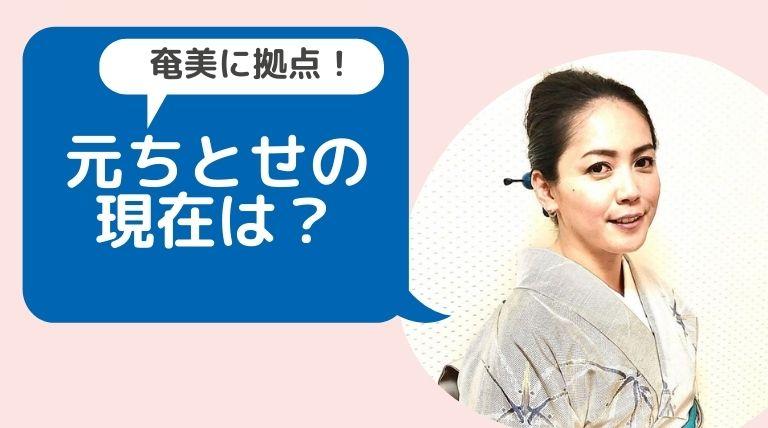 【2021最新】元ちとせの現在は?奄美大島を生活拠点にしている理由がすごい!