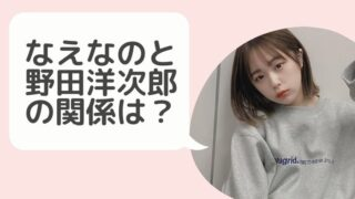 なえなのと野田洋次郎の関係は?公開説教がマジで怖いと話題に!