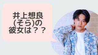 井上想良(そら)の彼女は?大分と東京の遠距離恋愛!?タイプの条件が多すぎてヤバイ!