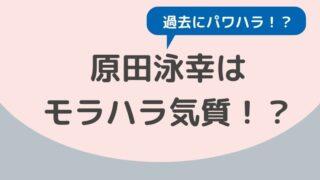 原田泳幸はモラハラ気質!?マクドナルドでも暴力やパワハラが問題になっていた!?