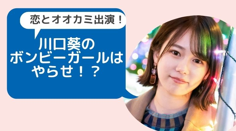 川口葵のボンビーガールはやらせ!?出演後の活躍っぷりがあり得ないと話題!
