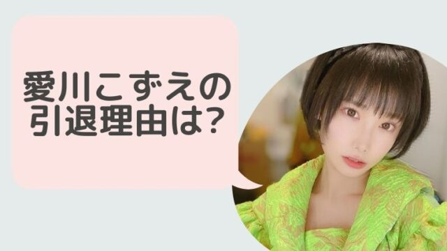 愛川こずえのダンスロイド引退理由は?精神的な体調不良が原因!?