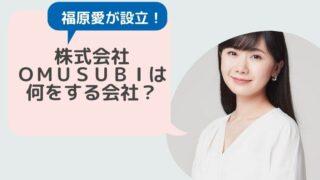 株式会社omusubiは何をする会社?福原愛の発言から徹底検証!