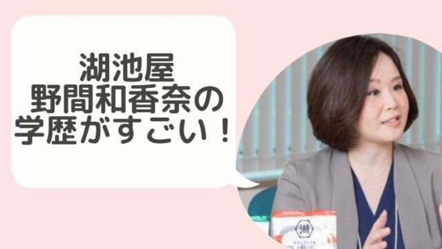 湖池屋・野間和香奈の学歴は?書道で全国大会優勝!?幼少期から優秀だった!?