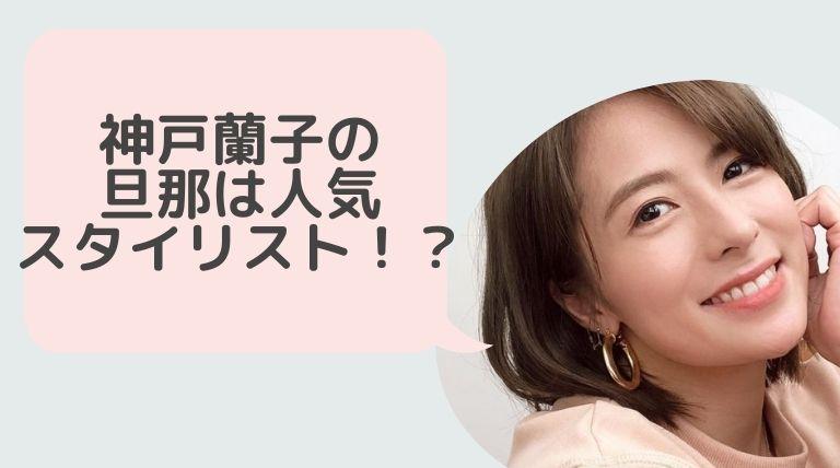 神戸蘭子の旦那は藤井エヴィ!人気スタイリストで年収は1000万以上!?