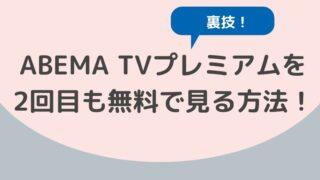裏技!ABEMA TVプレミアムを2回目も無料で見る方法!