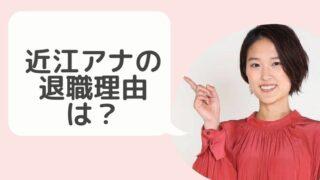 近江友里恵の退職の理由は?フリーに転身して帯番組のメインキャスター!?-4