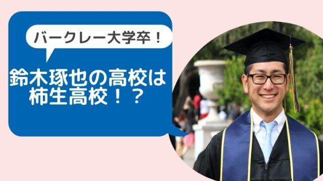 鈴木琢也の高校は柿生高校!?ギャルやヤンキーばかりで学級崩壊寸前?