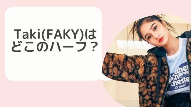 Taki(FAKY)はどこのハーフ?マルチリンガルで語学力がヤバい!