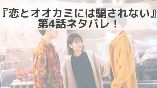 【書き起こし】恋とオオカミには騙されない第4話のネタバレ!-2