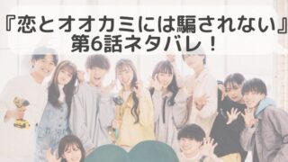 【書き起こし】恋とオオカミには騙されない第6話のネタバレ!
