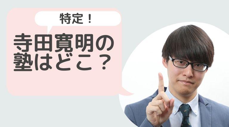 【特定】寺田寛明の塾はどこ?A to Z進学セミナー説の理由4つ!