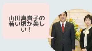 【画像】山田真貴子の若い頃が美しい!出世できた理由はポッキーゲーム!?
