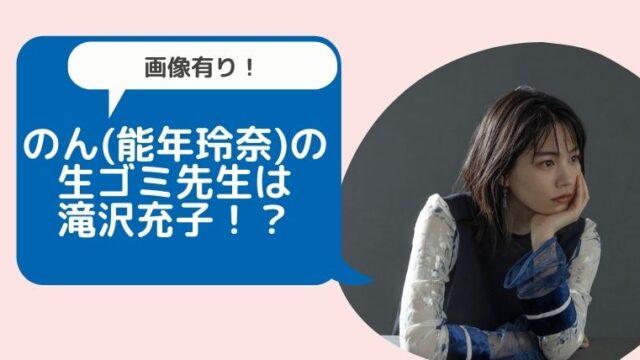 【画像有】のん(能年玲奈)の生ゴミ先生は滝沢充子!?洗脳したと噂される理由は?
