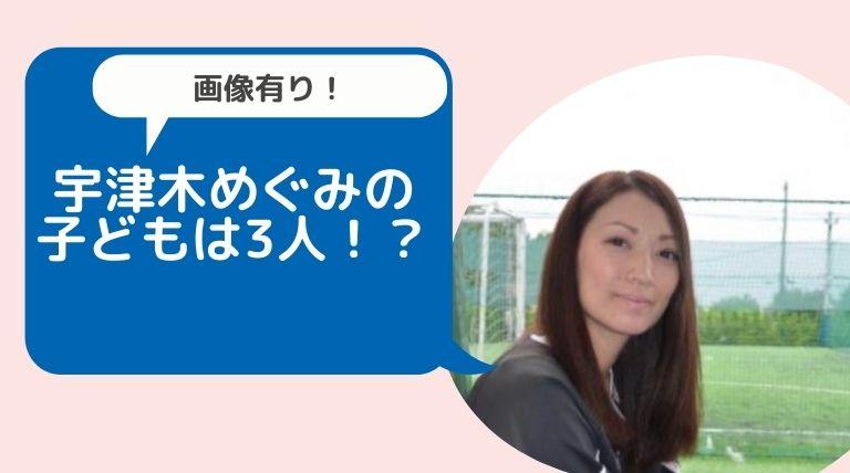 【画像有】宇津木めぐみの子どもは3人!将来はなでしこ決定!?
